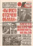Колымский тракт