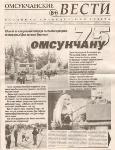Омсукчанские вести